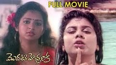 Modati Hecharika Telugu Full Length Movie | Ponnabalam, Vichitra, Keerthana