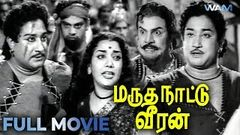 Sivaji Ganesan Tamil Movie | Marutha Naatu Veeran Full Movie | Sivaji Ganesan | Jamuna | Veerappa