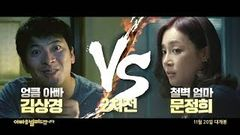 Dad For Rent (2014) Korean Full Movie