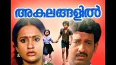 Akalangalil | Nedumudi Venu, Seema | Malayalam Superhit Movie HD
