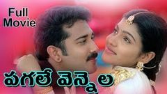 Pagale Vennela Telugu Full Length Movie | Siva Balaji, Mythili | Telugu Hit Movies