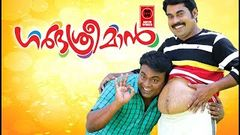 Suraj Venjaramoodu Super Hit Malayalam Full Movie Suraj Venjaramoodu Comedy Movies Garbhasreeman