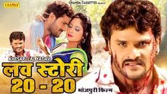 Love Story 20 - 20 | Khesari lal Yadav | New Bhojpuri Full HD Movie | Chanda Cassette
