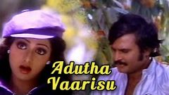Adutha Varisu Full Movie | Rajini, Sridevi | Ilaiyaraja | Superhit Tamil Movie | Asai Nooru Vagai