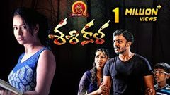 New Telugu 2016 Release Sasikala Horror Movie HD | Latset Release Telugu Movie 2016 Sasikala