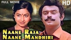 Tamil Super Hit Movie | Naane Raja Naane Mandhiri | Family Entertainment Full Movie | Ft Vijayakanth