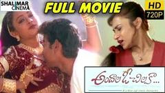 Andala O Chilaka Telugu Full Length Movie | | Dhanush, Siri, Prakash Raj | Shalimarcinema