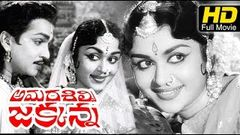 Amar Silpi Jakkanna Full Movie HD | Telugu Devotional Movie | ANR, B.Saroja | Latest Telugu Upload