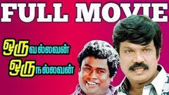 Oru Vallavan Oru Nallavan - Tamil Full Movie | Goundamani | Hema