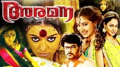 Aranmanai - Tamil Full Movie 2014 HD