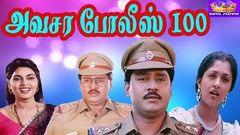 Avasara Police 100 1990: Full Length Tamil Movie