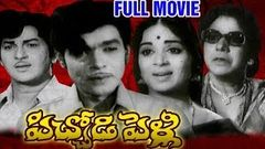 Evandi Pelli Chesukondi Telugu Full Movie | Telugu Super Hit Movies | Telugu Old Movies Full Length