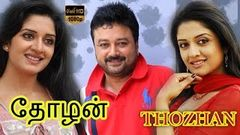 Thozhan tamil full length movie - JayaRam Vimala Raman