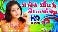 Enga Veettu Ponnu | Super Hit Tamil Full Movie | HD | TAMIL SUPER CINEMA