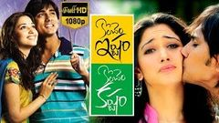 Konchem Istam Konchem Kastam Telugu Full Movie | Siddharth, Tamanna