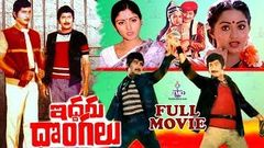IDDARU DONGALU | TELUGU FULL MOVIE | KRISHNA | SOBHAN BABU | RADHA | JAYA SUDHA | TELUGU MOVIE CAFE