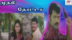 Tamil full movie MUTHAL THOTTA