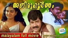AGNIMUHURTHAM Malayalam Full Movie | Evergreen Malayalam Movie