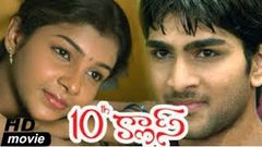 Latest Full HD Telugu Movie | Full HD Telugu Movie 10th Class | 10th Class 2020 Movie