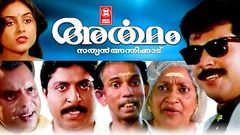Artham Malayalam Full Movie | Mammootty | Sreenivasan | Mamukkoya | Malayalam Comedy Movies