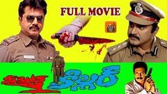 SECRET KILLERS | TELUGU FULL MOVIE | SARATH KUMAR | MONISHA | SRIVIDYA | TELUGU MOVIE ZONE