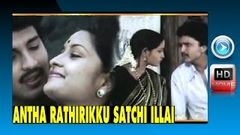 Tamil Full Movie | Antha Rathirikku Satchi Illai | 2015 Upload