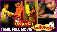 Maman Machan Tamil Full Length Movie | Amudhan, Abinitha, Arun, Monisha, Jarasu