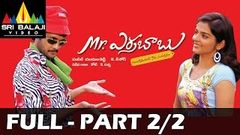 Mr Errababu Telugu Full Movie Part 2 2 Sivaji Roma With English Subtitles