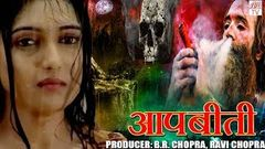 AapBeeti - Hindi Hd Horror Serial | BR Chopra Superhit Hindi TV Serial | Epi - 18 |