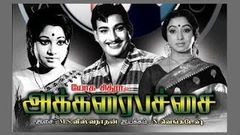 Akkarai Pachai (1974) Tamil Full Movie Cast : Jaishankar, Lakshmi, Ravichandran