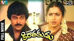 Kirathakudu Telugu Full Movie | Chiranjeevi | Suhasini | Silk Smitha | Ilayaraja | Indian Video Guru