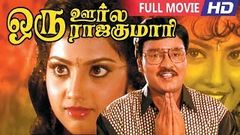 Tamil Full Movies | Super Hit Movie | Oru Oorla Oru Rajakumari | Full Movie HD | Bhagyaraj, Meena