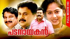 Malayalam Action Comedy Movie | Padanayakan | Super Hit Movie | Ft Dileep, Kalabhavan Mani