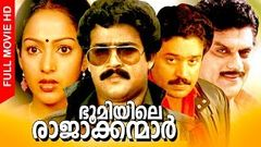 Malayalam Super Hit Movie | Bhoomiyile Rajakkanmar | Action Thriller Full Movie | Ft Mohanlal