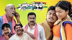 Tamil full movie 2015 Nanbargal Narpani Mandram | Tamil latest Full length Movie 2015 [HD]