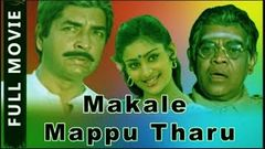latest Malayalam Full HD Movie | Makale Mappu Tharu Full Movie | Full Malayalam Movie | Prem Nazir