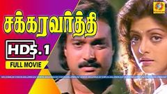 Chakravarthy FULL HD MOVIE | Karthik & Bhanupriya | EVERGREEN SUPER HIT TAMIL MOVIE