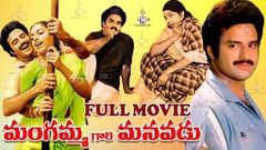 MANGAMMA GARI MANAVADU | TELUGU FULL MOVIE | BALAKRISHNA | SUHASINI | BHANUMATHI | TELUGU MOVIE CAFE