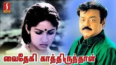 Super Hit Tamil Evergreen Tamil Romantic Hit Movie | Vaidehi Kathirunthal | Vijayakanth Revathi