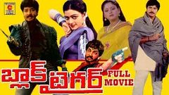 BLACK TIGER | FULL MOVIE | RAMESH BABU | BHANU PRIYA | JAYASUDHA | TELUGU CINEMA ZONE