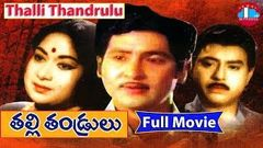 Thalli Thandrulu Telugu Full Length Movie | Jaggaiah | Savitri | Sobhan Babu | Ghantasala