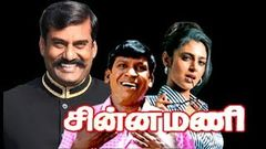 Chinna Mani | Napoleon, Kasthuri, Vadivelu | Superhit Tamil Movie HD