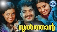 Malayalam Full Movie | Sulthan | Malayalam Full Movie New Releases