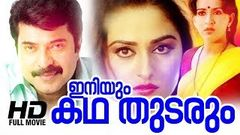 Iniyum Katha Thudarum Malayalam Full Movie | Mammootty Super Hit Movie | Joshy | Jayaprada | HD