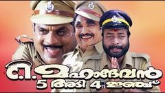CI Mahadevan 5 Adi 4 Inchu 2004 Full Malayalam Comedy Movie