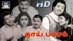 தாய்பாசம் திரைப்படம் | Thaai Pasam Full Movie HD | Tamil Superhit Old Movie | HD TAMIL OLD MOVIES