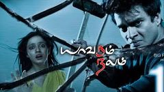 Hindi Movies 2014 full Movie - Action Movies 2014 - Singham - Best Thriller Crime Movies HD