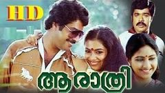 Aa Rathri (1983) | Full Length Malayalam Movie | Mammootty, Poornima | Malayalam Full Movie 2015
