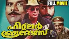 Malayalam full movie Hitler Brothers | Comedy action | Babu antony Jagathy Sreekumar