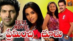 PREMINCHI CHOODU | FULL SUPER HIT FILM | ARYA | ASIN | LAILA | SHYAM | TELUGU MOVIE ZONE